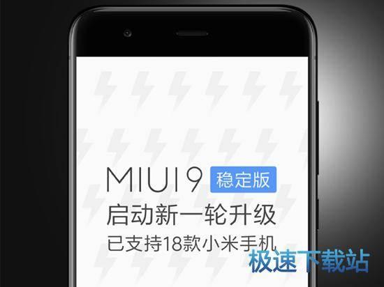 小米公布18款适配MIUI 9稳定版的机型 缩略图