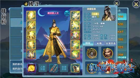 剑侠情缘手游藏剑武器洗练属性选择 缩略图