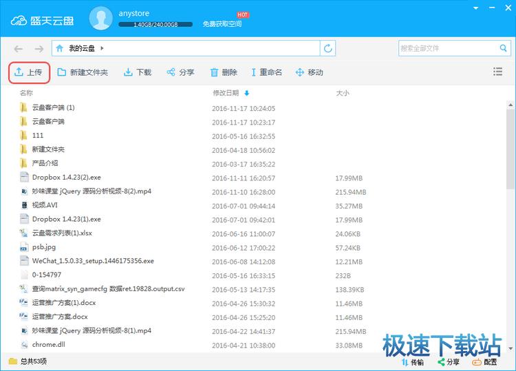 图:Windows版使用教程