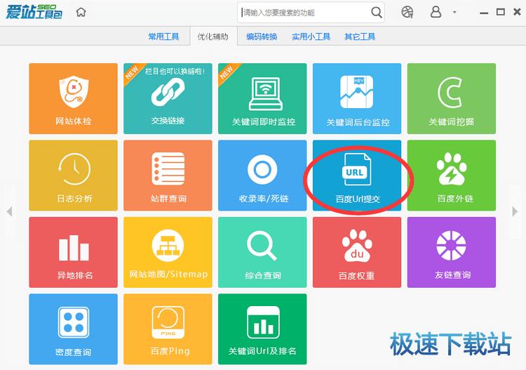 爱站SEO工具包之百度URL提交 缩略图