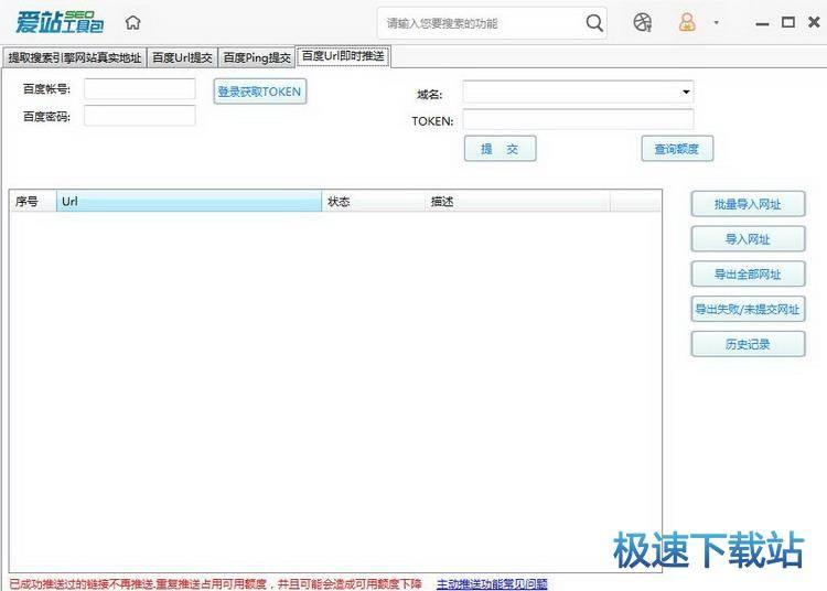 爱站SEO工具包之百度URL即时推送 缩略图