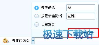 YY语音声卡设置 缩略图