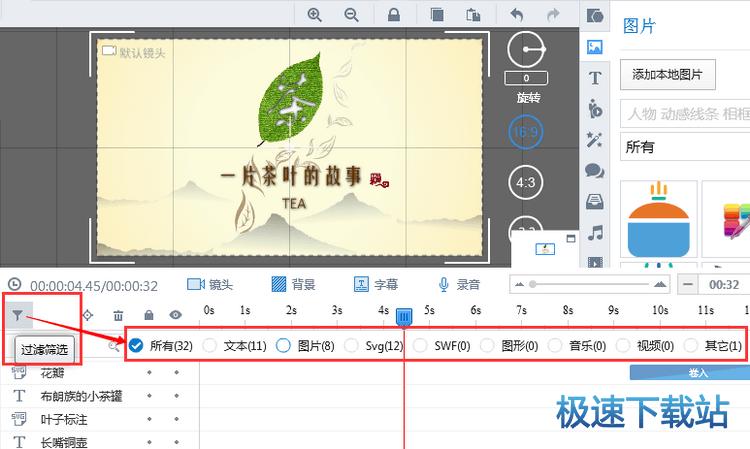 万彩动画大师两种过滤筛选所需元素的方法 缩略图