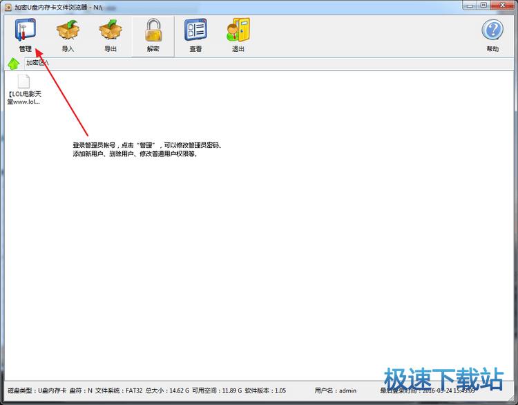 图:U盘加密教程