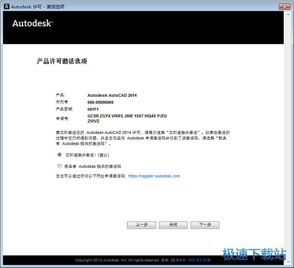 我具有Autodesk提供的激活码