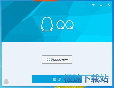 添加QQ帐号