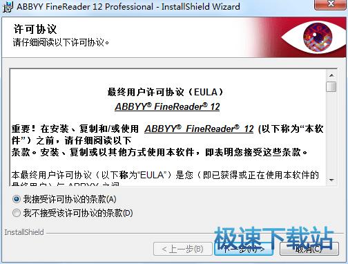 用户许可协议