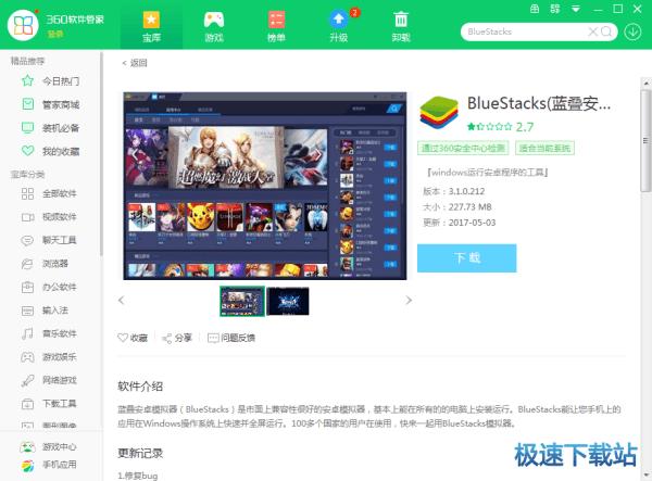 BlueStacks(�{�B安卓模�M器)