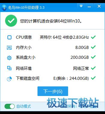 Win10升级助手使用教程