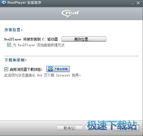 图:RealPlayer安装