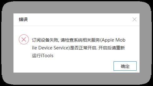 iTools安卓模拟器常见问题及解决方法 缩略图