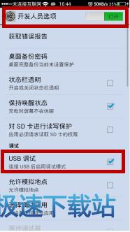狐狸助手如何打开Android设备的USB调试模式? 缩略图