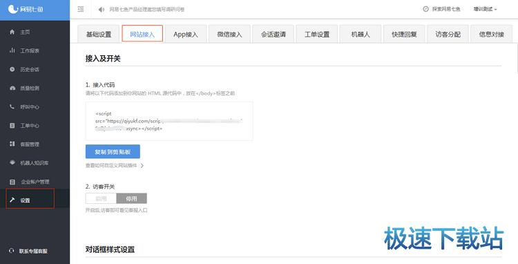 WEB、H5、WAP接入