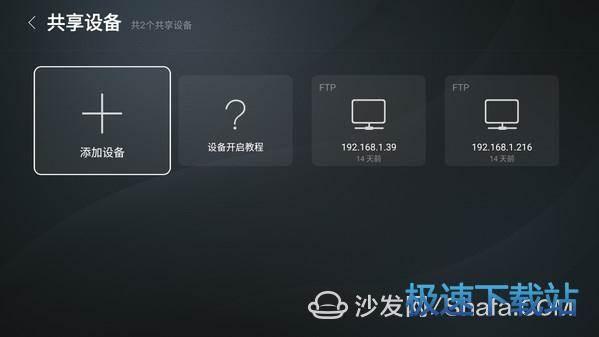 乐视超级电视通过安卓手机安装第三方软件教程 缩略图
