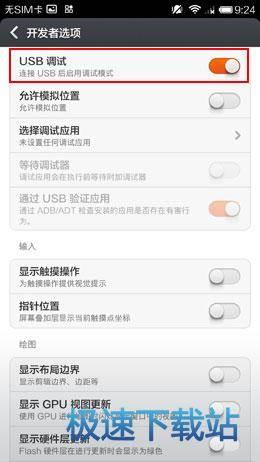 USB调试模式