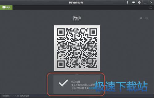 网页微信客户端使用教程