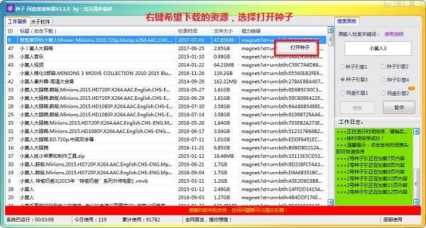 种子网盘搜索神器下载 1.1.5 单文件版