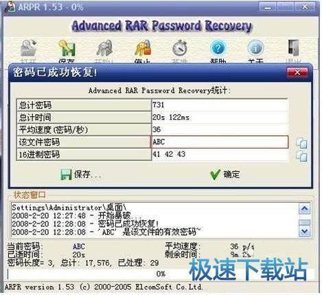 图:WinRAR密码破解