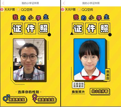 图:小学生证件照