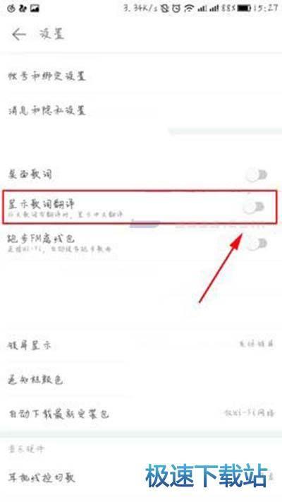 图:歌词翻译