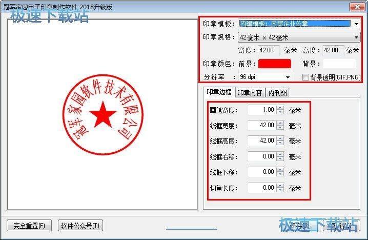 电子印章软件使用教程