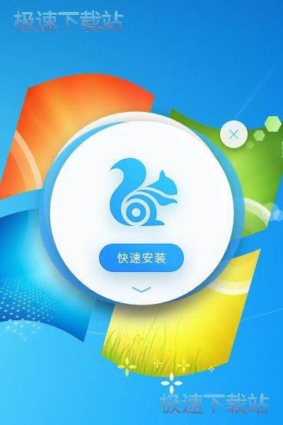UC浏览器安装教程