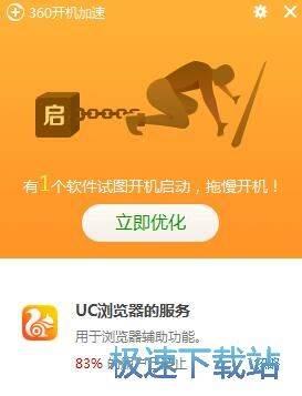 UC�g�[器安�b教程