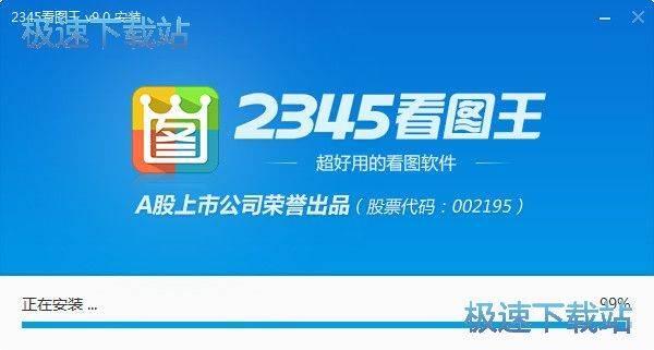 2345看图王安装教程