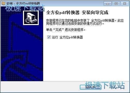 全方位PDF转换器安装教程