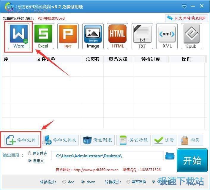 PDF转换成Word教程