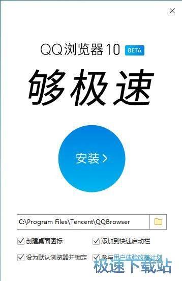 QQ浏览器安装教程