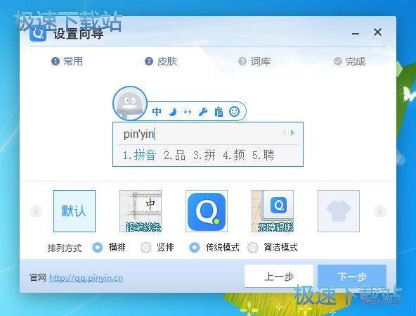 QQ输入法设置向导