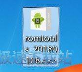 ROM制造对象装置教程