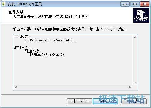 ROM制作工具安装教程