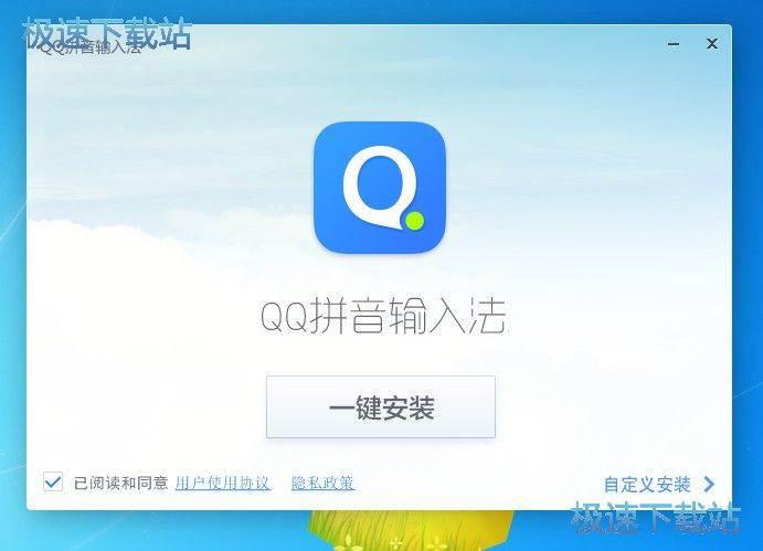 QQ拼音安�b教程