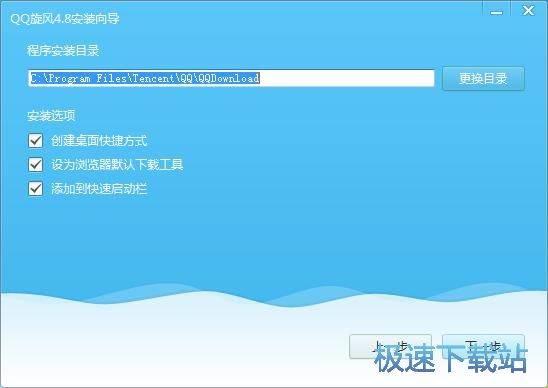 QQ旋风安装教程