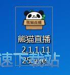 熊猫直播安装教程