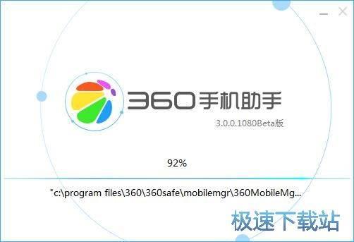 360手机助手安装教程