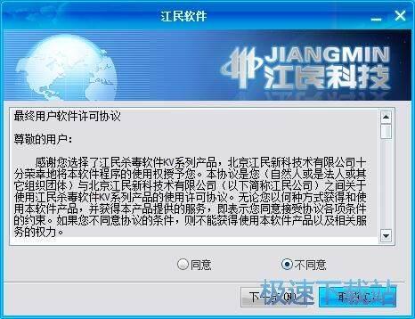 江民防火墙安装教程