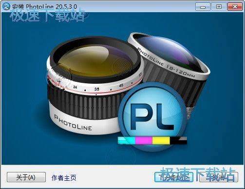 PS迷你版-PhotoLine安装教程