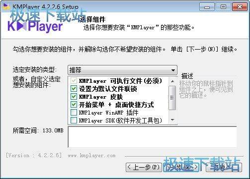 KMPlayer安装教程