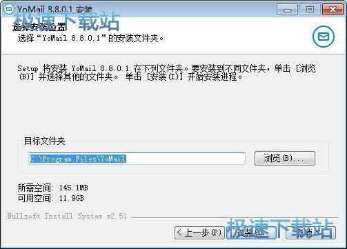 YoMail安装教程
