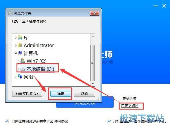 WiFi共享大师安装教程