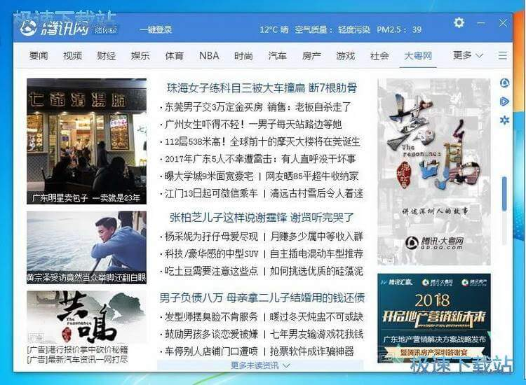 腾讯网迷你版安装教程