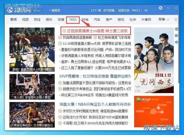 腾讯网迷你版看NBA赛事