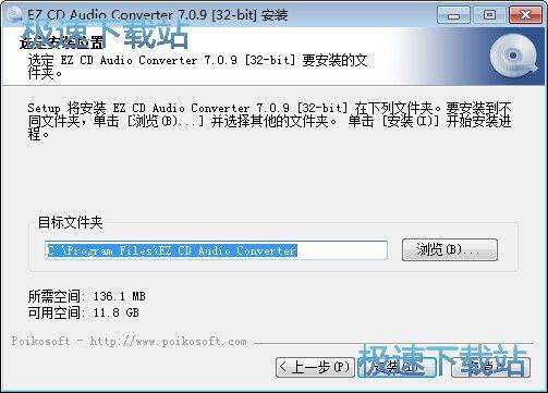 EZ CD Audio Converter安装教程