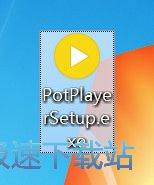 PotPlayer安装教程