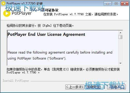 图:PotPlayer安装教程