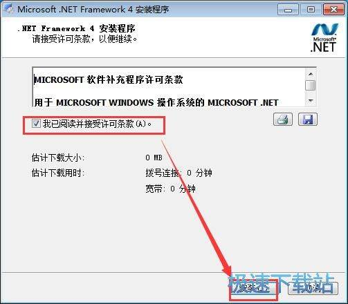 Microsoft .NET Framework 4.0安装教程