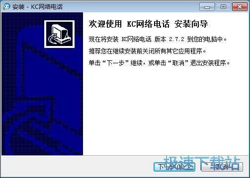 KC网络电话安装教程